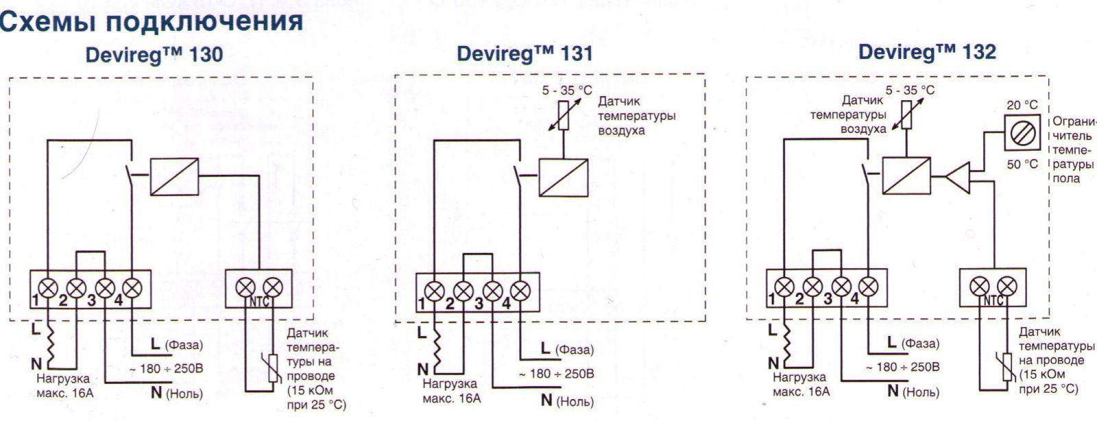 Схемы подключения Devireg 130/131/132. рабочая температура: -10 С = +50 C. гистерезис: 0,4 С. сертифицирован:УкрСЕПРО...