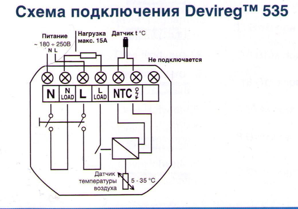 Терморегулятор для теплого пола DeviregTM 535.